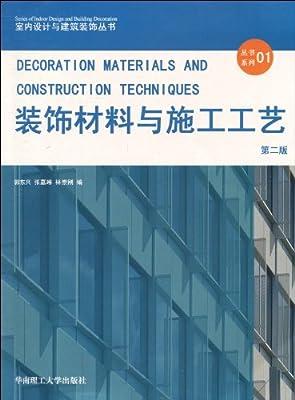装饰材料与施工工艺.pdf