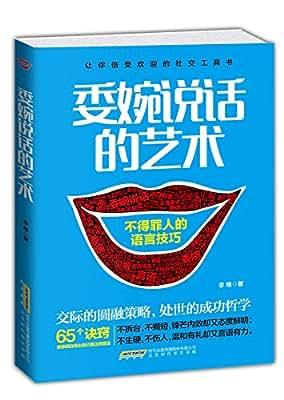 委婉说话的艺术:不得罪人的语言技巧.pdf