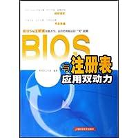 BIOS与注册表应用双动力