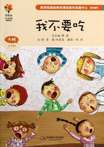 美慧树幼儿园主题课程资源:我不要吃(大班上学期)图片