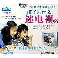 孩子为什么迷电视