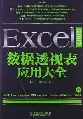 Excel2007数据透视表应用大全.pdf