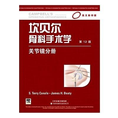坎贝尔骨科手术学:关节镜分册.pdf
