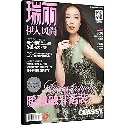 瑞丽伊人风尚 2016年新刊杂志预订 杂志订阅.pdf