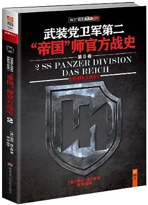 """战史系列:武装党卫军第二""""帝国""""师官方战史2.pdf"""