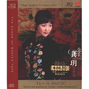 龚玥:走天涯(cd)