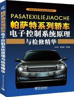 帕萨特系列轿车电子控制系统原理与检修精华.pdf