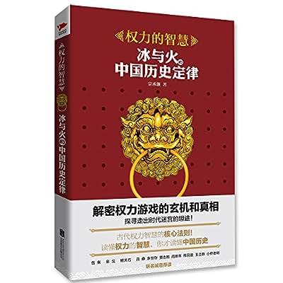 权力的智慧:冰与火的中国历史定律.pdf