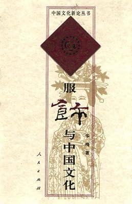 服饰与中国文化.pdf