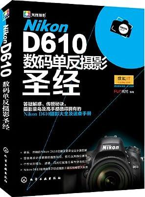 Nikon D610数码单反摄影圣经.pdf