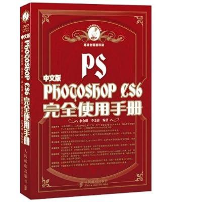 中文版Photoshop CS6完全使用手册.pdf