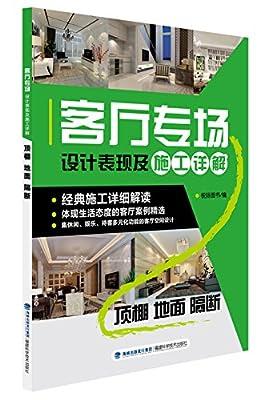 客厅专场设计表现及施工详解:顶棚 地面 隔断.pdf