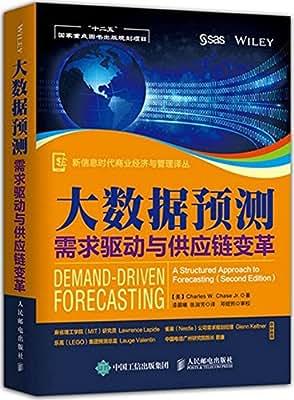 大数据预测:需求驱动与供应链变革.pdf