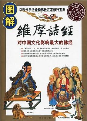 图解维摩诘经.pdf