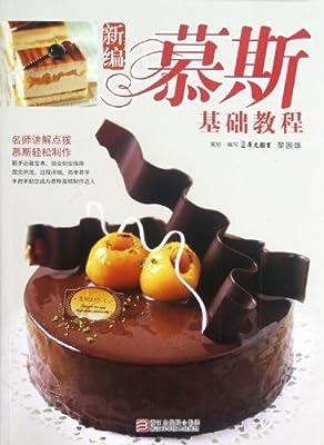 新编慕斯基础教程.pdf