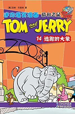 猫和老鼠迷你爆笑漫画14:逃跑的大象.pdf