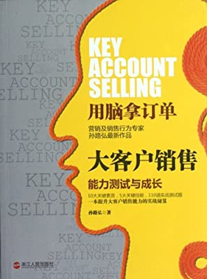 大客户销售:能力测试与成长.pdf
