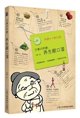 万事问阿嬷:养生顺口溜.pdf