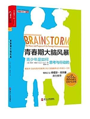 青春期大脑风暴:青少年是如何思考与行动的.pdf