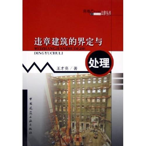 违章建筑的界定与处理/房地产法律丛书