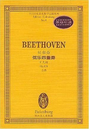 贝多芬弦乐四重奏 F大调Op.135总谱 平装