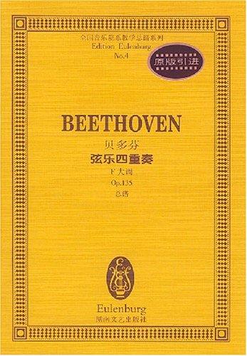 贝多芬弦乐四重奏 F大调Op.135总谱图片