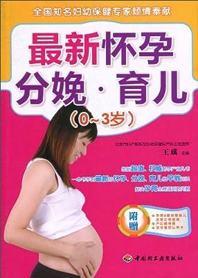 最新怀孕分娩•育儿.pdf