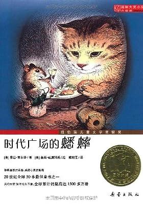国际大奖小说:时代广场的蟋蟀.pdf