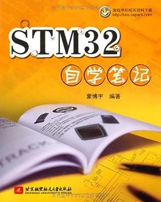STM32自学笔记.pdf