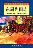 东周列国志(上下)-图片