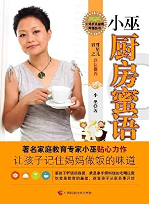 小巫厨房蜜语.pdf