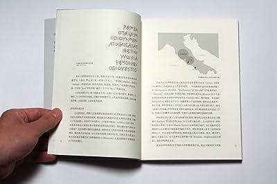 西文字体的故事.pdf