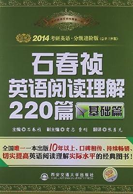 金榜图书•2014考研英语分级进阶版:石春祯英语阅读理解220篇.pdf