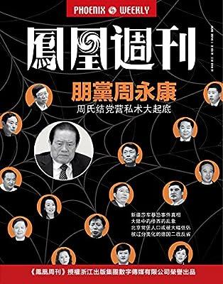 香港凤凰周刊 2014年23期.pdf