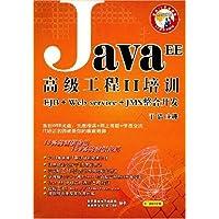 CD-R Java EE高级工程Ⅱ培训