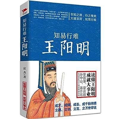 知易行难王阳明.pdf