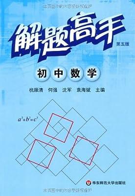 解题高手:初中数学.pdf
