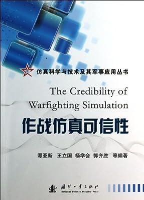 仿真科学与技术及其军事应用丛书:作战仿真可信性.pdf