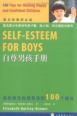自尊男孩手册:培养快乐自信男孩的100个建议.pdf