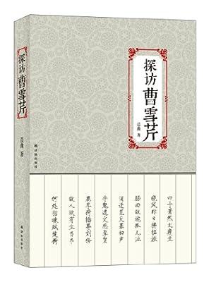 探访曹雪芹.pdf