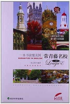 一本书读懂美国常青藤名校.pdf