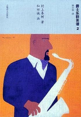 爵士乐群英谱.pdf