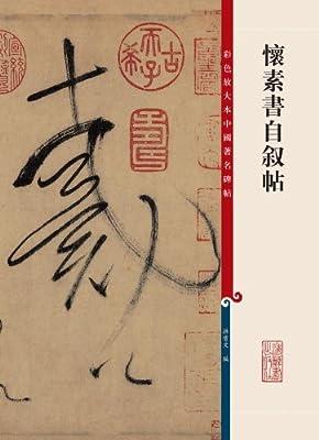 彩色放大本中国著名碑帖•怀素书自叙帖.pdf