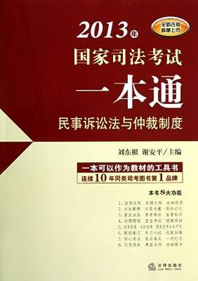 2013年国家司法考试一本通:民事诉讼法与仲裁制度.pdf