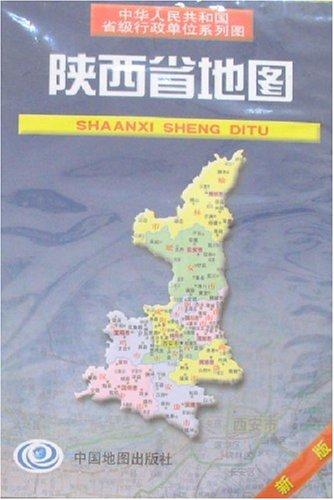 陕西省地图 新版 中华人民共和国省级行政单位系列图图片