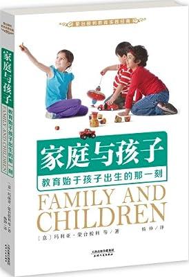 家庭与孩子:教育始于孩子出生的那一刻.pdf