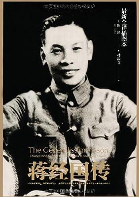 蒋经国传.pdf