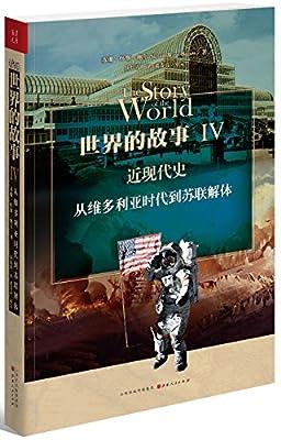 世界的故事4:近现代史·从维多利亚时代到苏联解体.pdf