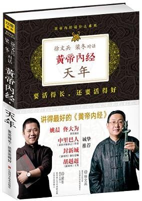 徐文兵、梁冬对话:黄帝内经·天年.pdf