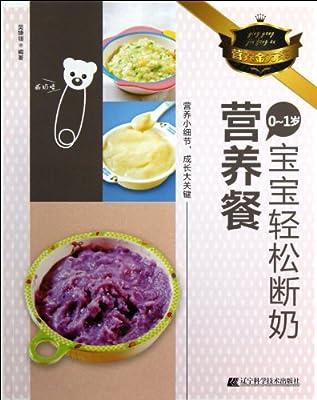 0-1岁宝宝轻松断奶营养餐.pdf